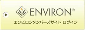 エンビロン・メンバーズサイト